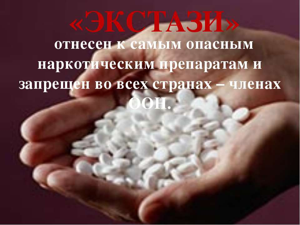 отнесен к самым опасным наркотическим препаратам и запрещен во всех странах –...