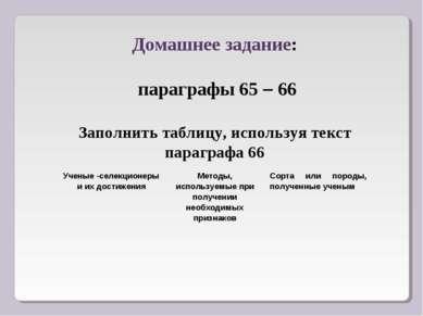 Домашнее задание: параграфы 65 – 66 Заполнить таблицу, используя текст парагр...