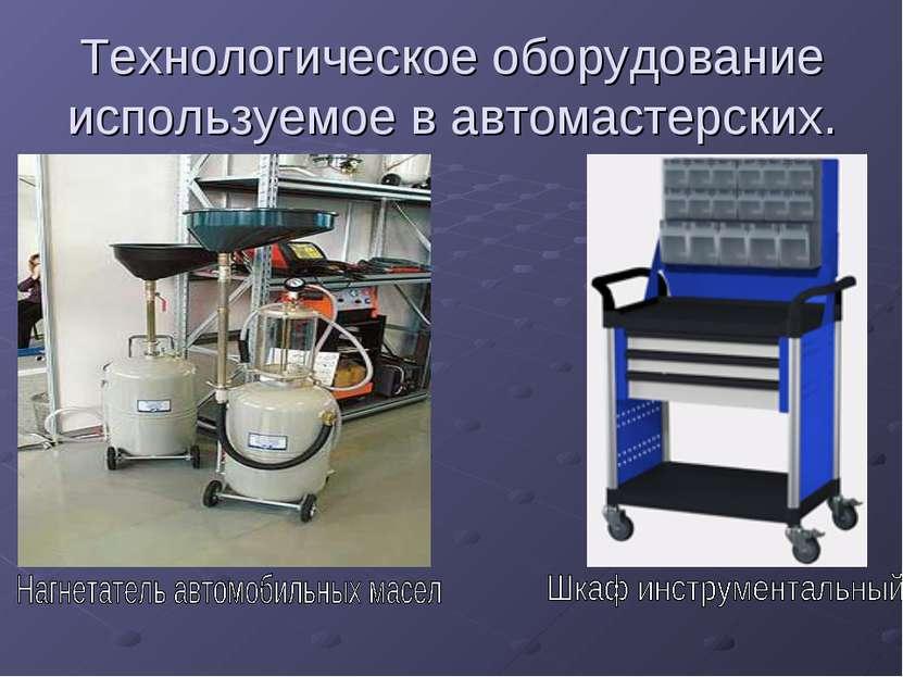 Технологическое оборудование используемое в автомастерских.