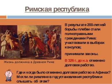 Римская республика В результате 200-летней борьбы плебеи стали полноправными ...