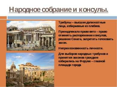 Народное собрание и консулы. Трибуны – высшие должностные лица, избираемые из...