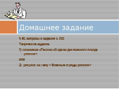§ 46, вопросы и задания с. 216 Творческое задание: 1) сочинение «Рассказ об о...