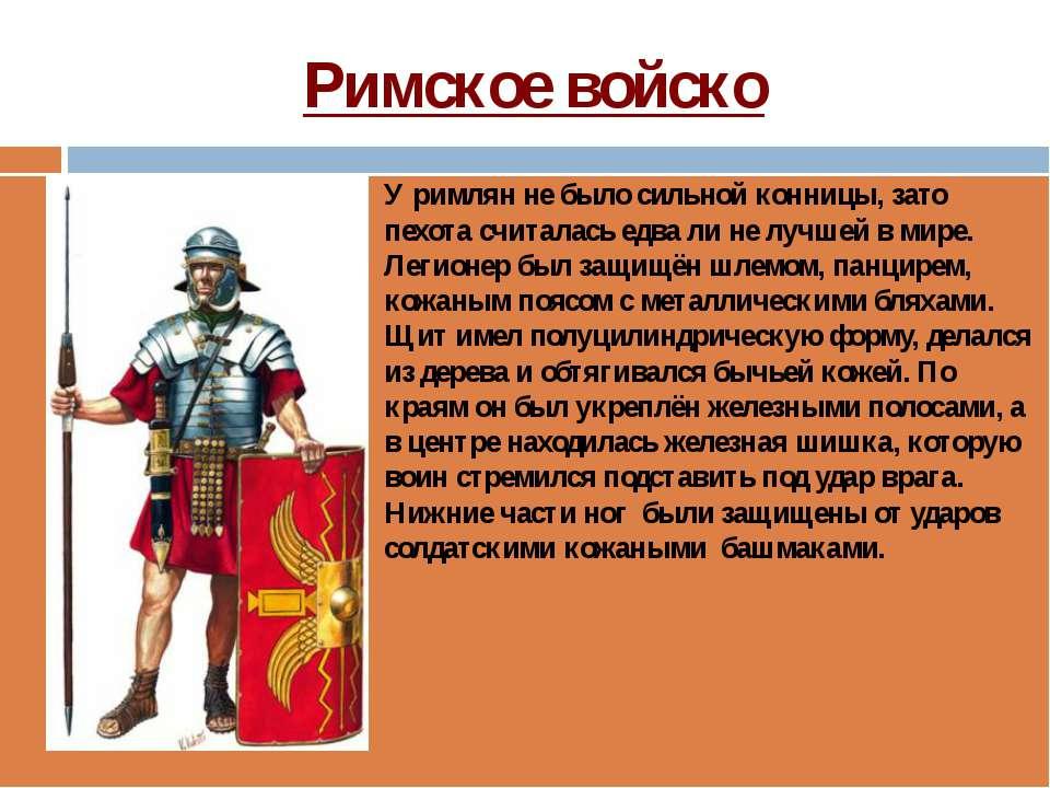 Римское войско У римлян не было сильной конницы, зато пехота считалась едва л...