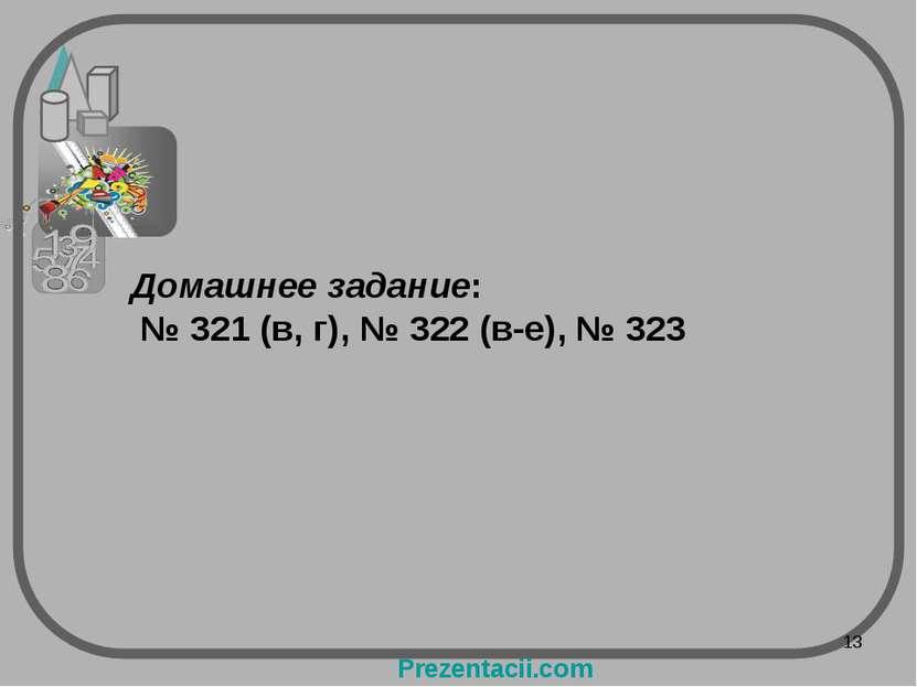 Домашнее задание: № 321 (в, г), № 322 (в-е), № 323 * Prezentacii.com