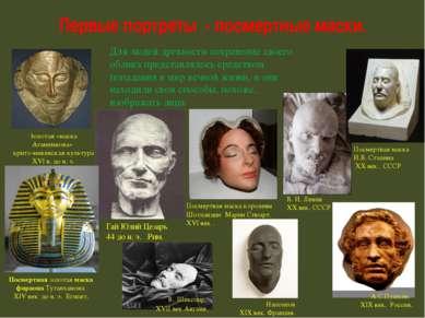 Первые портреты - посмертные маски. Гай Юлий Цезарь 44 до н. э. Рим. Посмертн...