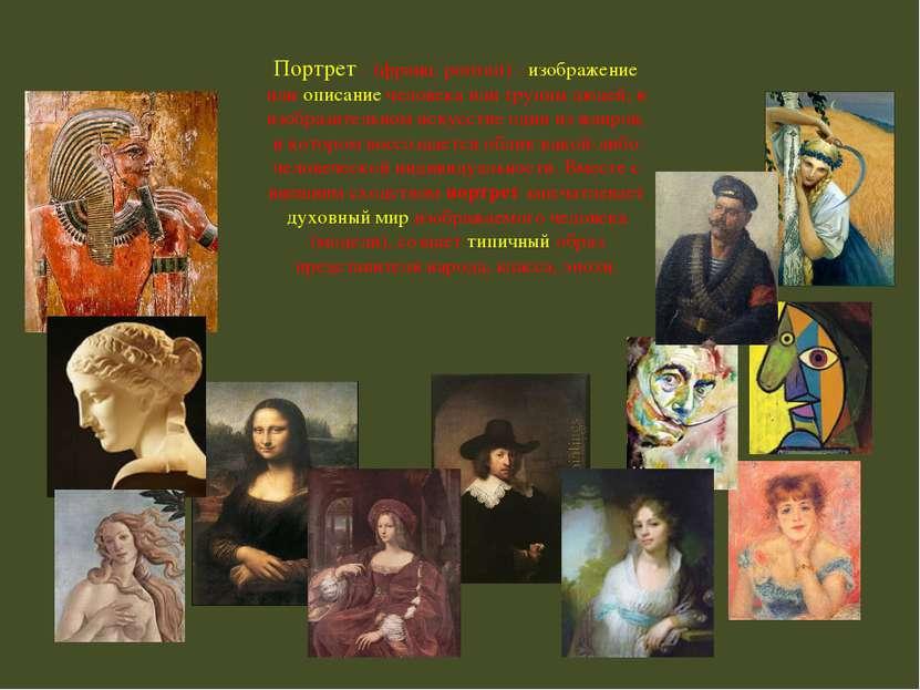 Портрет - (франц. portrait) - изображение или описание человека или группы лю...