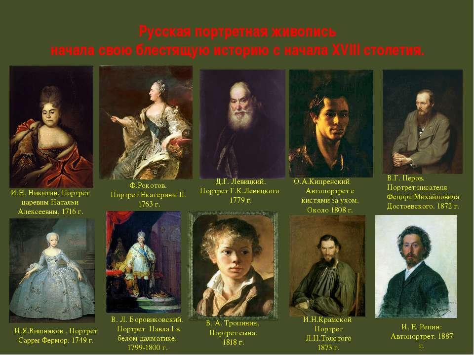 Русская портретная живопись начала свою блестящую историю с начала XVIII стол...
