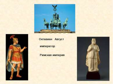 Октавиан Август император Римская империя