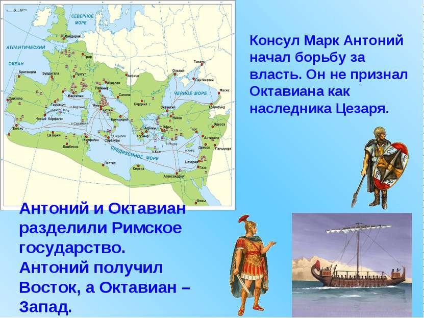 Консул Марк Антоний начал борьбу за власть. Он не признал Октавиана как насле...