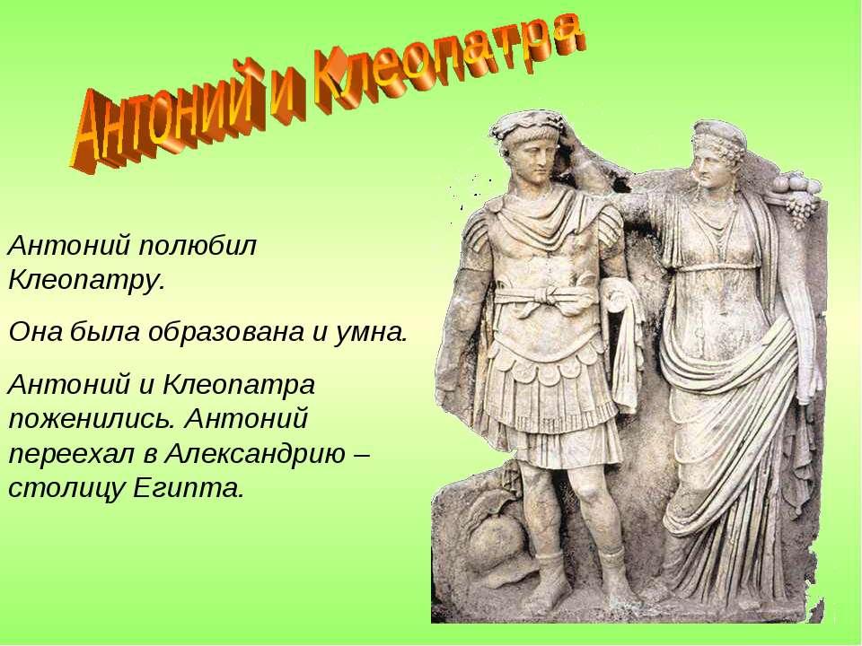 Антоний полюбил Клеопатру. Она была образована и умна. Антоний и Клеопатра по...