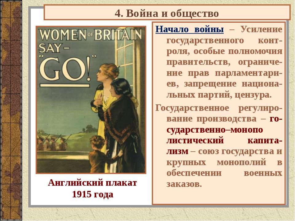 Начало войны – Усиление государственного конт-роля, особые полномочия правите...