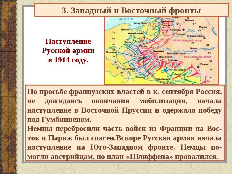 3. Западный и Восточный фронты По просьбе французских властей в к. сентября Р...