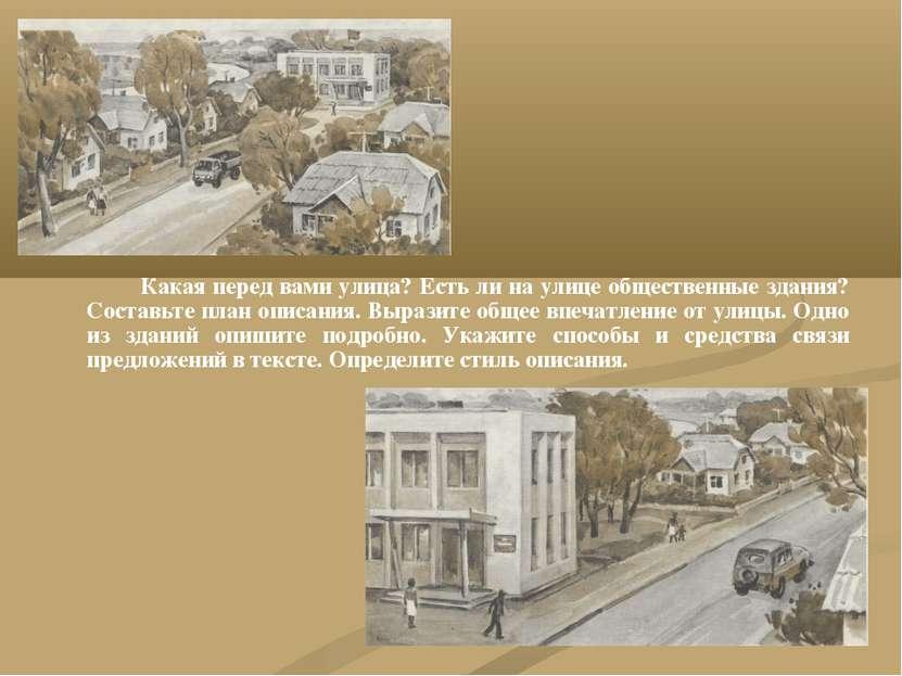 Какая перед вами улица? Есть ли на улице общественные здания? Составьте план ...