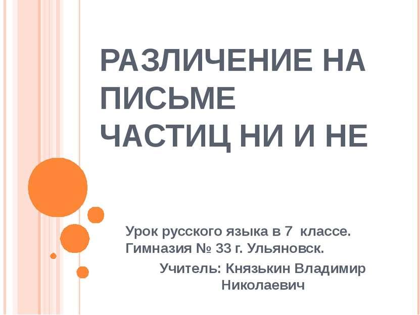 РАЗЛИЧЕНИЕ НА ПИСЬМЕ ЧАСТИЦ НИ И НЕ Урок русского языка в 7 классе. Гимназия ...