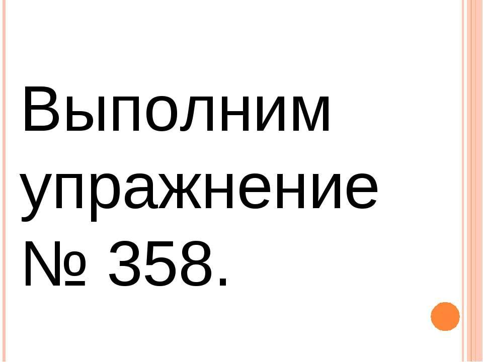 Выполним упражнение № 358.