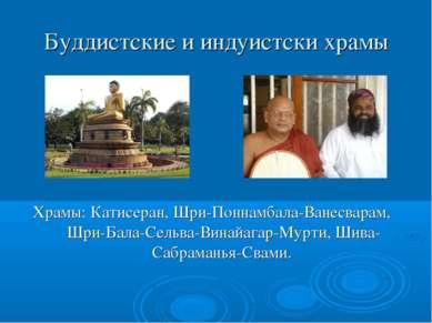 Буддистские и индуистски храмы Храмы: Катисеран, Шри-Поннамбала-Ванесварам, Ш...