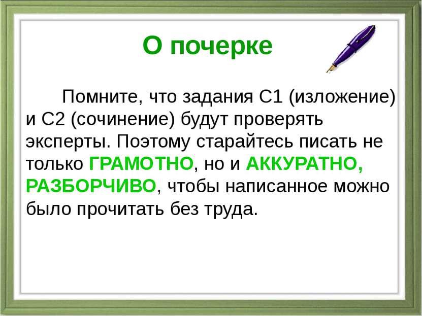 О почерке Помните, что задания С1 (изложение) и С2 (сочинение) будут проверят...
