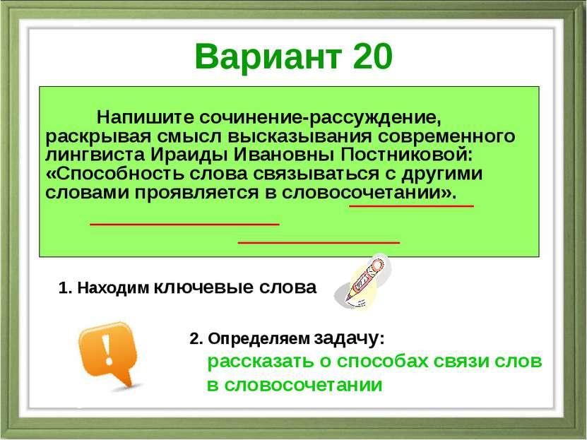 Вариант 20 Напишите сочинение-рассуждение, раскрывая смысл высказывания совре...