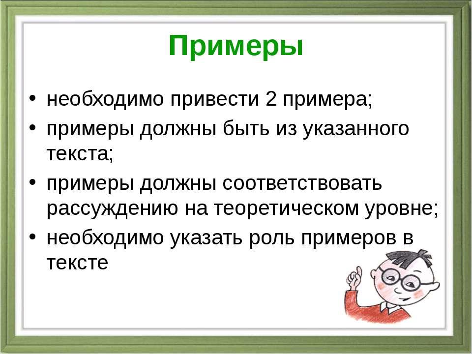 Примеры необходимо привести 2 примера; примеры должны быть из указанного текс...