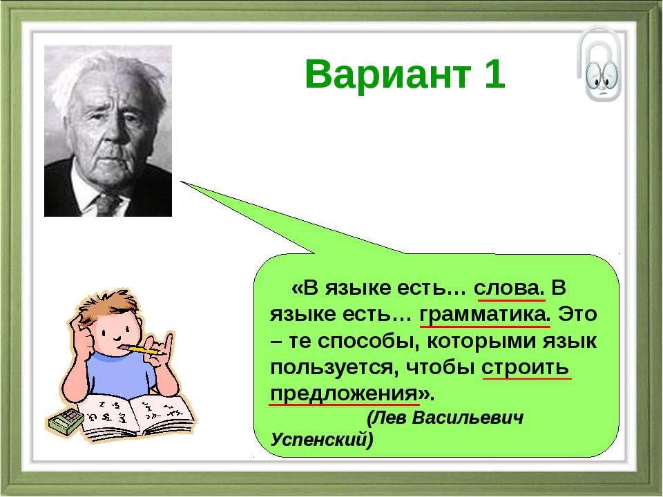 Вариант 1 «В языке есть… слова. В языке есть… грамматика. Это – те способы, к...