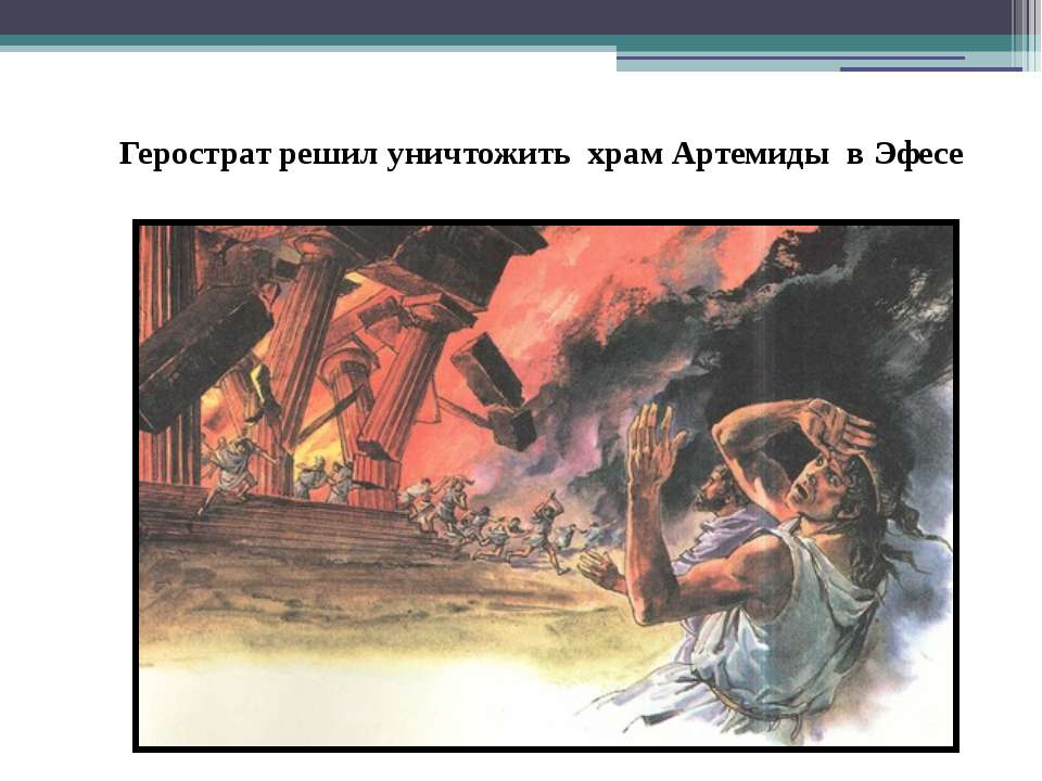 Герострат решил уничтожить храм Артемиды в Эфесе