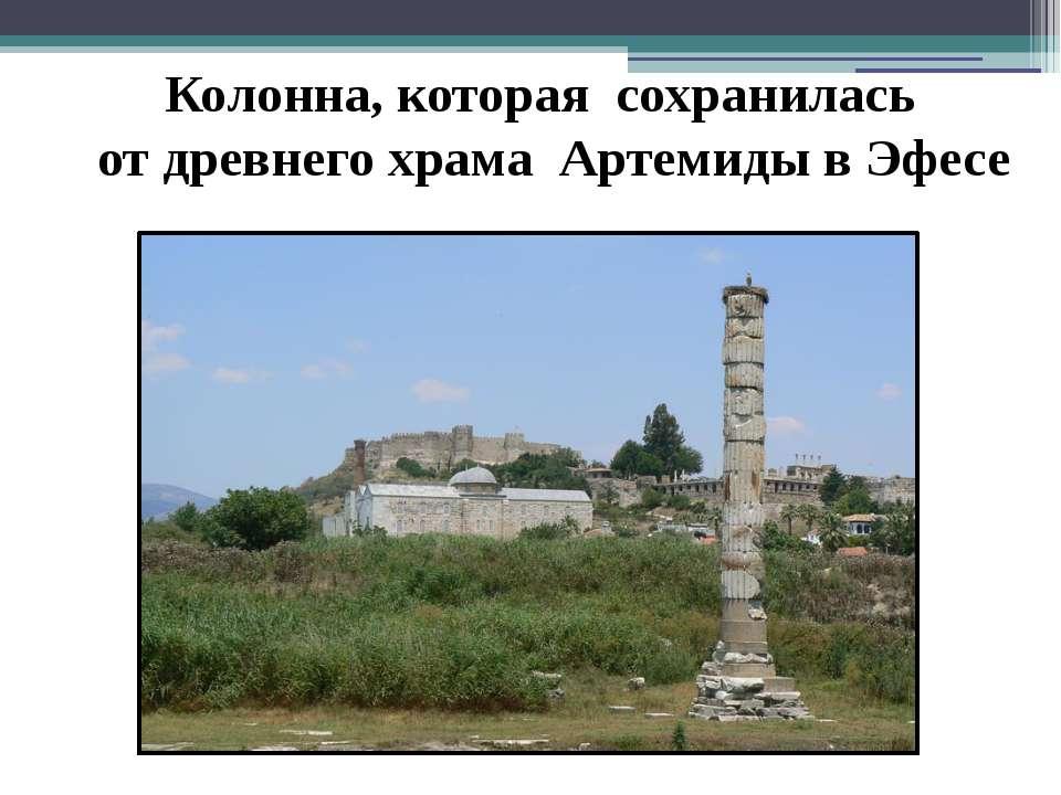 Колонна, которая сохранилась от древнего храма Артемиды в Эфесе