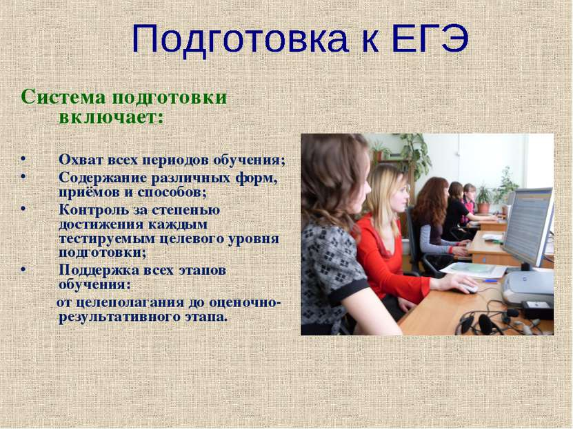Система подготовки включает: Охват всех периодов обучения; Содержание различн...