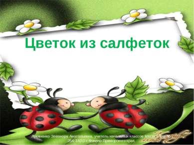 Цветок из салфеток Лукяненко Элеонора Анатольевна, учитель начальных классов ...