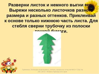 Разверни листок инемного выгни его. Вырежи несколько листочков разного разме...