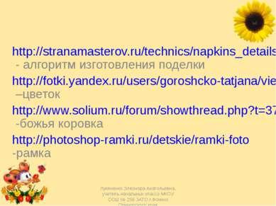 http://stranamasterov.ru/technics/napkins_details - алгоритм изготовления под...
