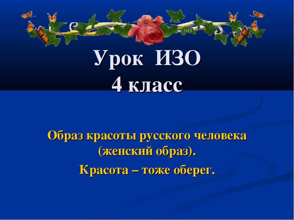 Урок ИЗО 4 класс Образ красоты русского человека (женский образ). Красота – т...