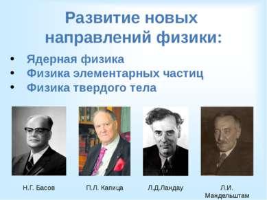 Развитие новых направлений физики: Ядерная физика Физика элементарных частиц ...