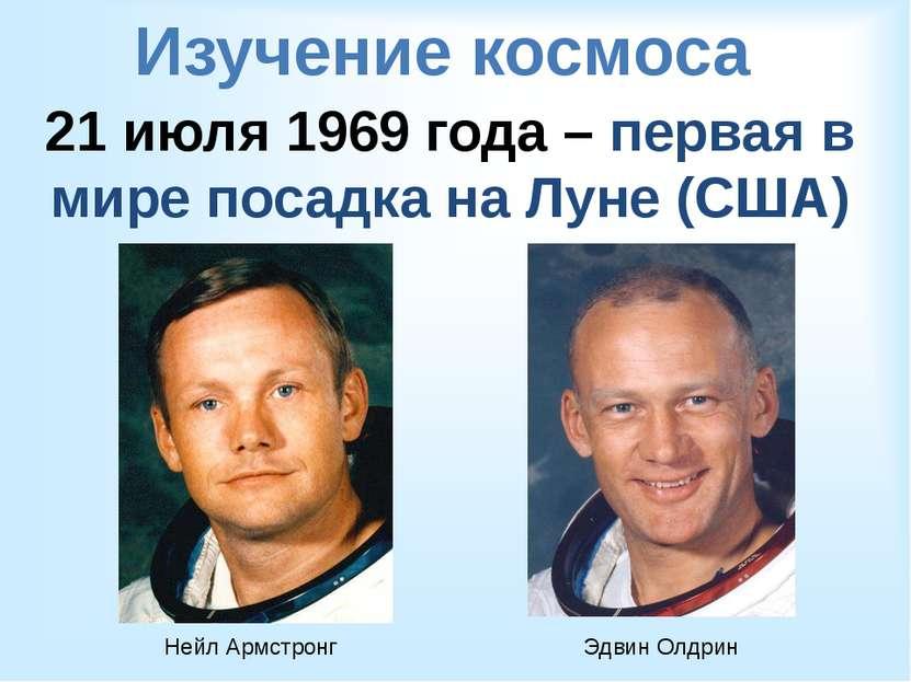 Изучение космоса 21 июля 1969 года – первая в мире посадка на Луне (США) Нейл...