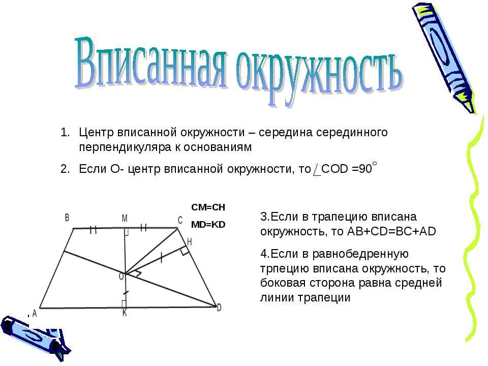 Центр вписанной окружности – середина серединного перпендикуляра к основаниям...