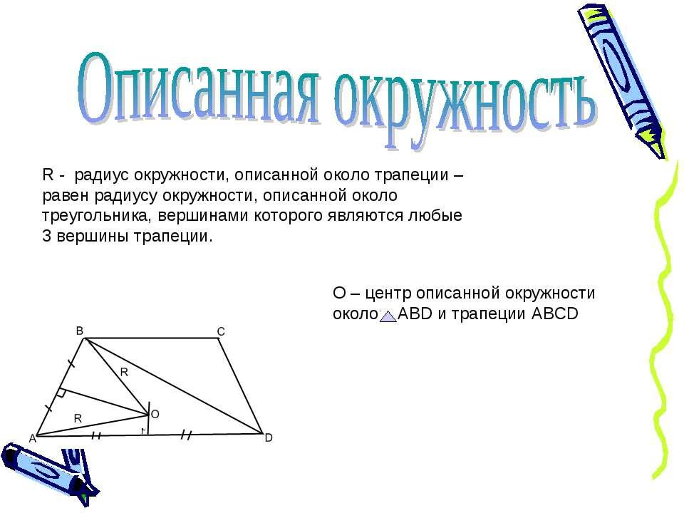 R - радиус окружности, описанной около трапеции – равен радиусу окружности, о...