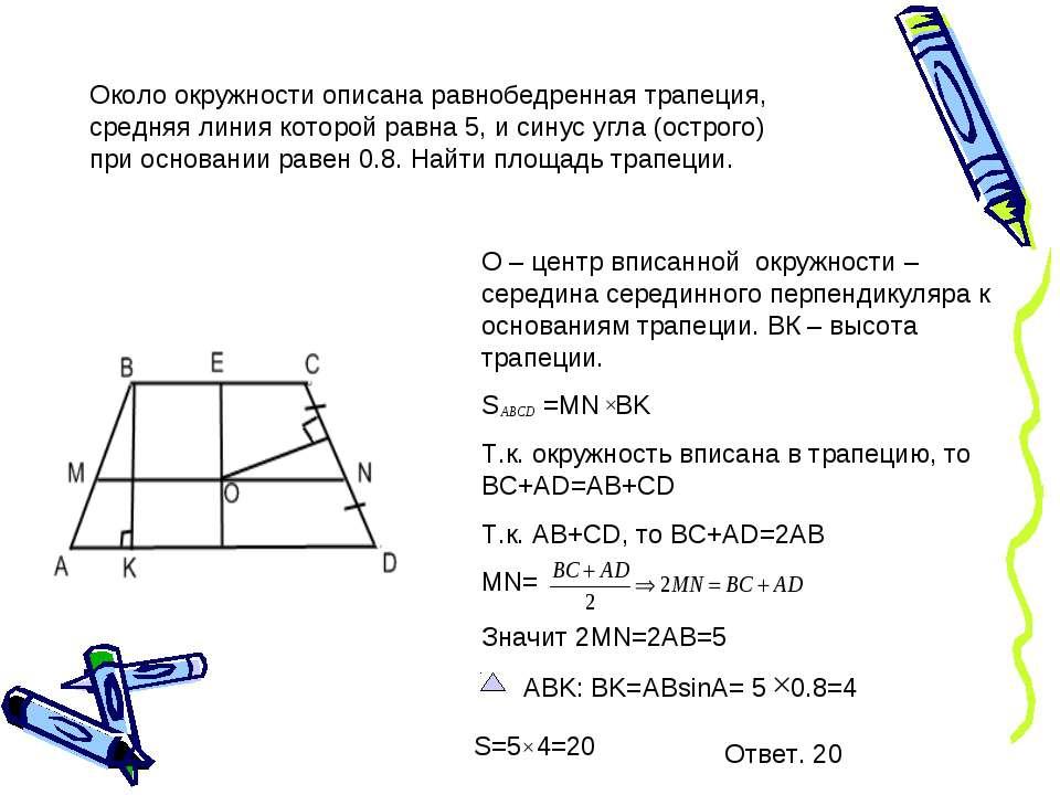 Около окружности описана равнобедренная трапеция, средняя линия которой равна...