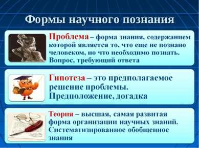Формы научного познания