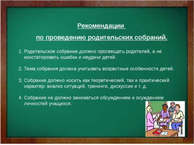 Рекомендации по проведению родительских собраний. 1. Родительское собрание до...