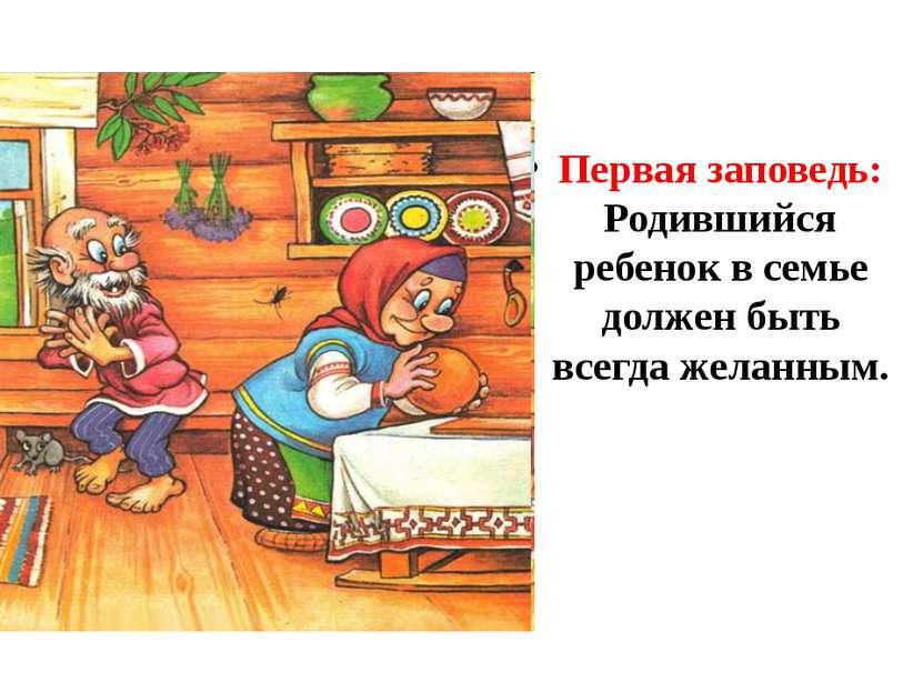 Первая заповедь: Родившийся ребенок в семье должен быть всегда желанным.