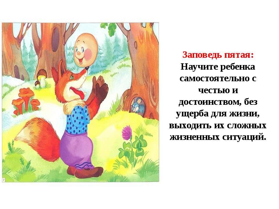 Заповедь пятая: Научите ребенка самостоятельно с честью и достоинством, без у...