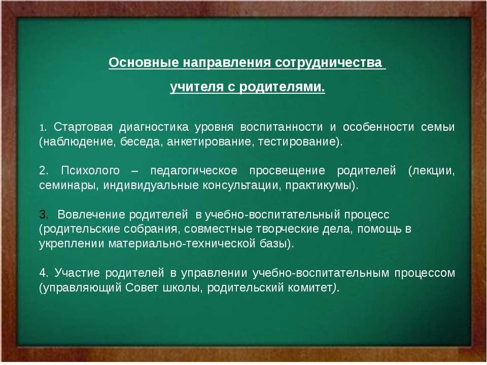 Основные направления сотрудничества учителя с родителями. 1. Стартовая диагно...