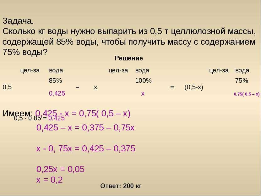 Задача. Сколько кг воды нужно выпарить из 0,5 т целлюлозной массы, содержащей...