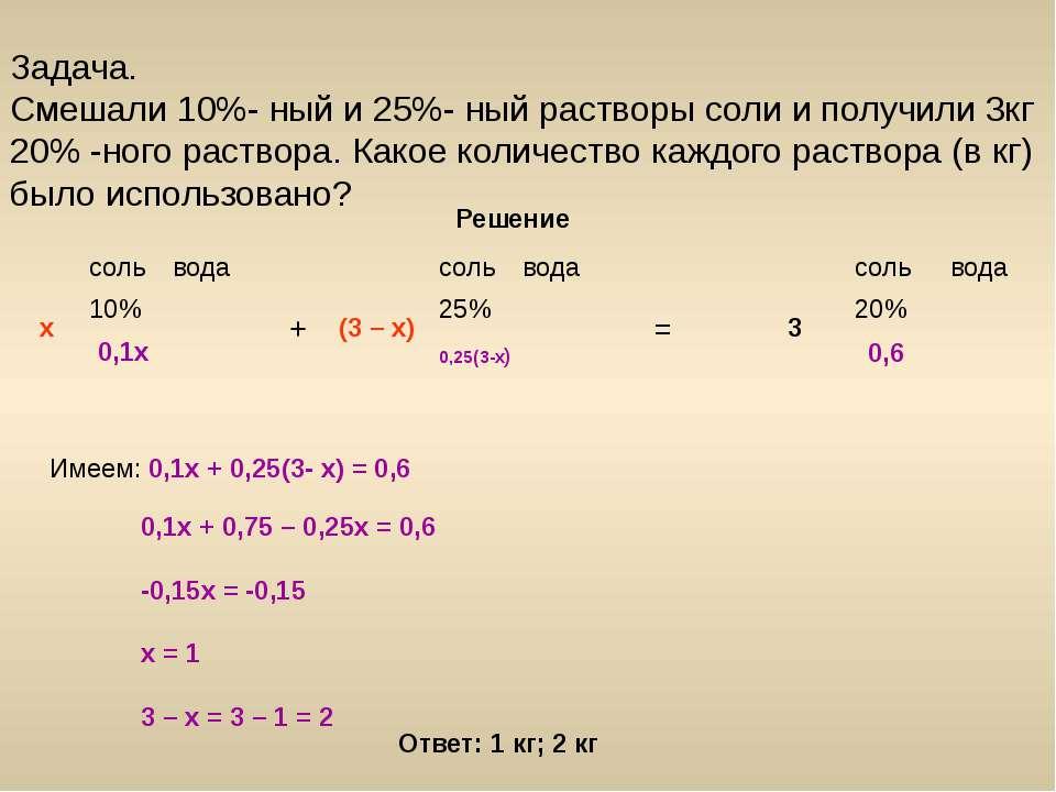 Задача. Смешали 10%- ный и 25%- ный растворы соли и получили 3кг 20% -ного ра...