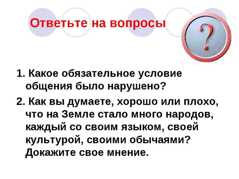 Ответьте на вопросы 1. Какое обязательное условие общения было нарушено? 2. К...