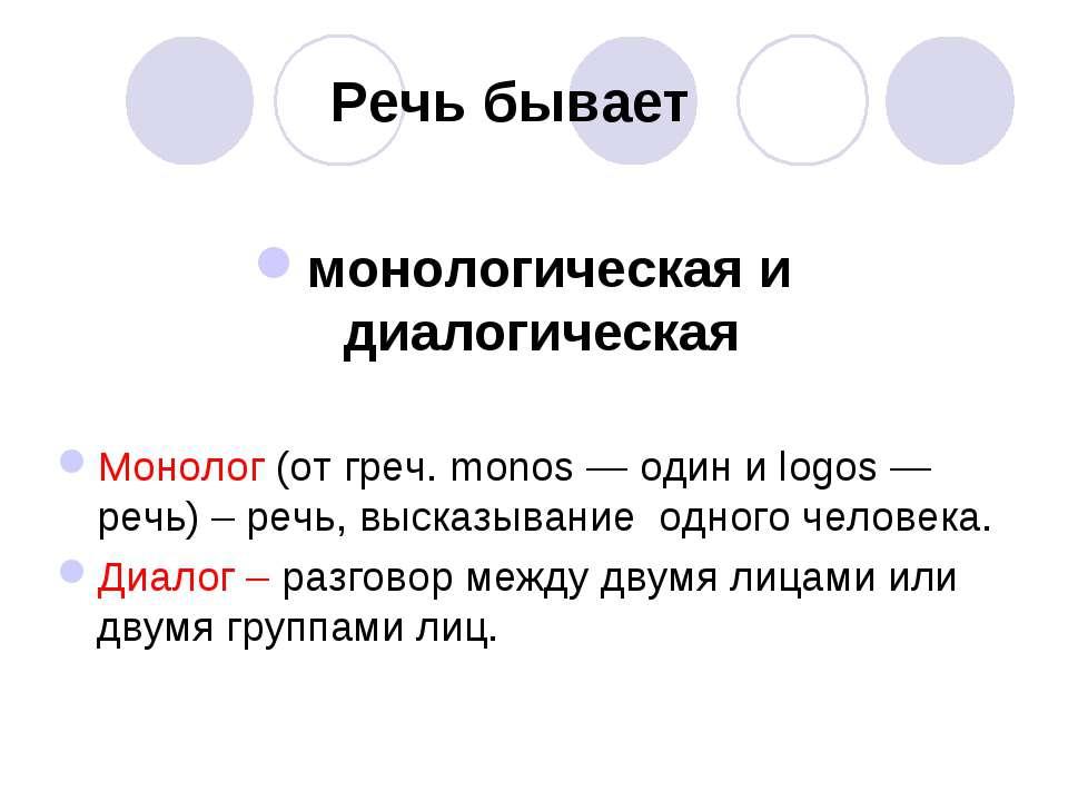 Речь бывает монологическая и диалогическая Монолог (от греч. monos — один и l...