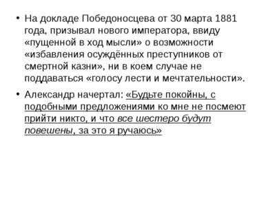 На докладе Победоносцева от 30 марта 1881 года, призывал нового императора, в...