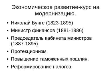 Экономическое развитие-курс на модернизацию. Николай Бунге (1823-1895) Минист...
