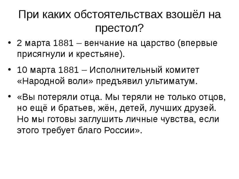 При каких обстоятельствах взошёл на престол? 2 марта 1881 – венчание на царст...