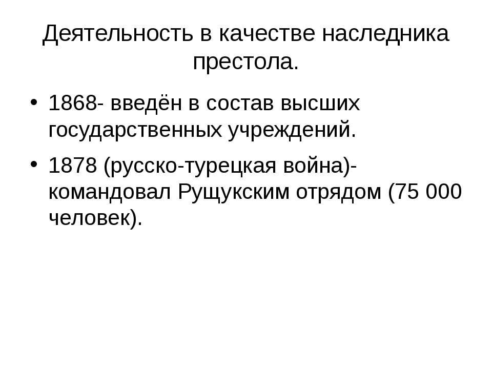 Деятельность в качестве наследника престола. 1868- введён в состав высших гос...
