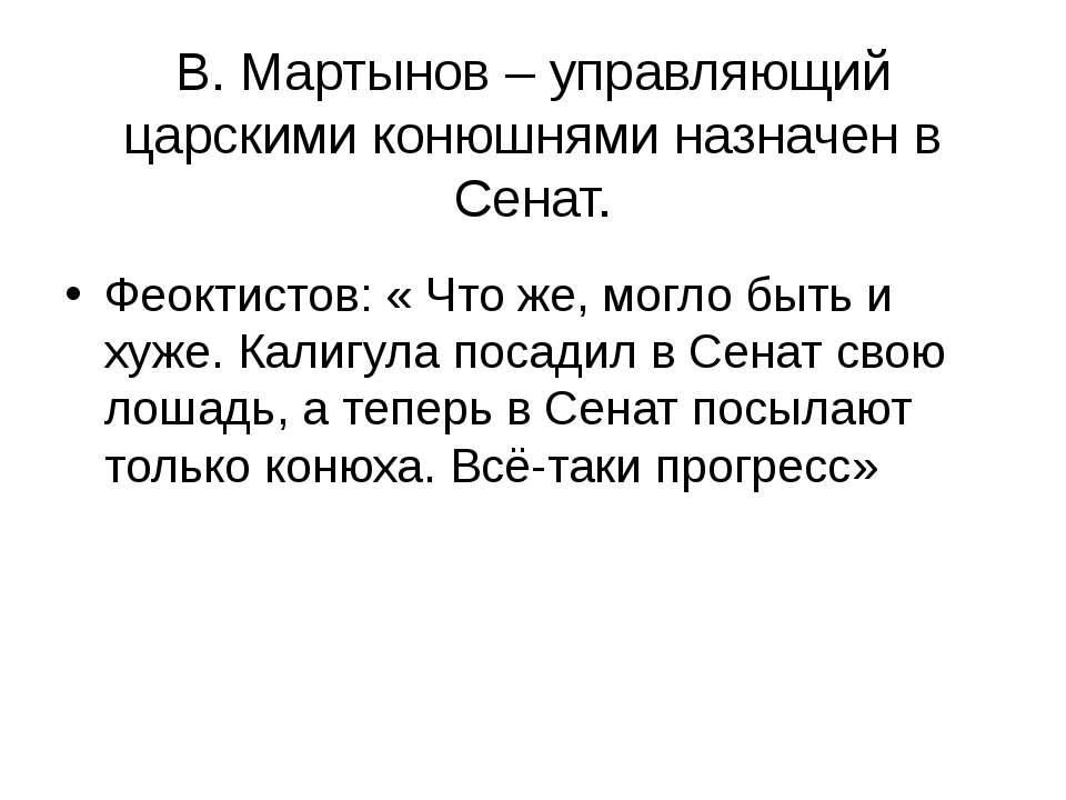 В. Мартынов – управляющий царскими конюшнями назначен в Сенат. Феоктистов: « ...